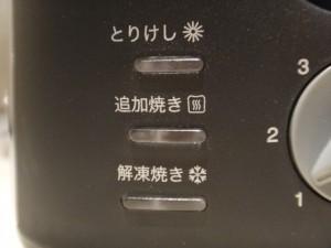 冷凍パンを直接焼き上げる「解凍焼き」もある(まだ使っていません)