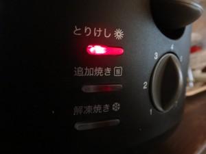 ランプが光ります。「とりけし」を押下するとすぐに途中で止めることができます