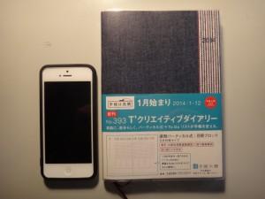 大きさはこんな感じ。iPhone5サイズ比。
