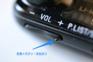 たとえば音量操作。+はボタンの突起があります