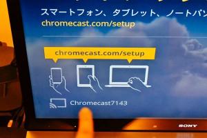 Google Chromecastの使い方(セットアップ手順)