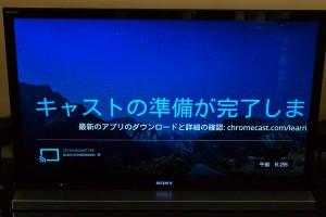 iPhoneで再生するYoutubeの動画をGoogle Chromecastで見たい