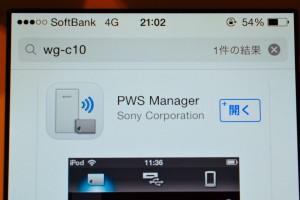 データ転送専用アプリ「PWS Manager」をインストール
