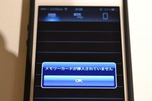 はじめはこちらのアラートが出ます(SDカードがWG-C10に挿入されていない場合)。これは無視します。