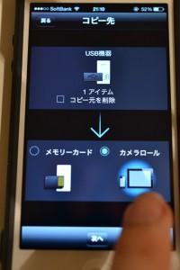 転送先アルバム(iPhone,iPod側)を選びます。