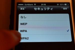 私は[WPA]という設定に