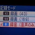 DVDやブルーレイの音声をmp3に変換できるアナ録(GV-VCBOX)
