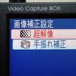 ビデオキャプチャーBOX GV-VCBOX(アナ録)の豊富な機能