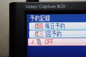 GV-VCBOXはラジオの録音(エアチェック)も可能(タイマー設定でMP3に録画してくれる - Amazon口コミより)