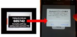 GoProに表示されているPINを、スマホの入力欄にタイプします。