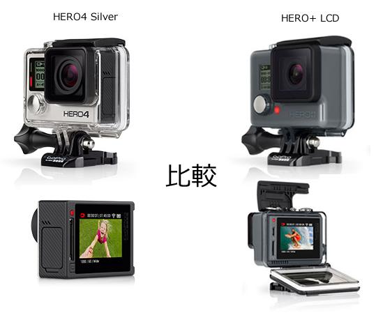 GoPro HERO+ LCD VS HERO 4 SILVER 比較