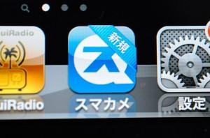 まずは「スマカメ」アプリをダウンロード。iOS,Androidがあります。