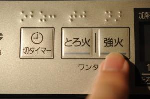 よく使う、強火、とろ火ボタンはありがたいですね。