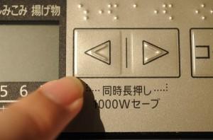 火力はこのボタンで調整します。