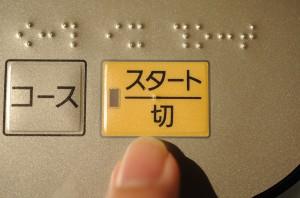明快なボタンラベル。わかりやすいです。