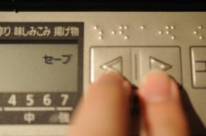 このボタンを二つ押すと...