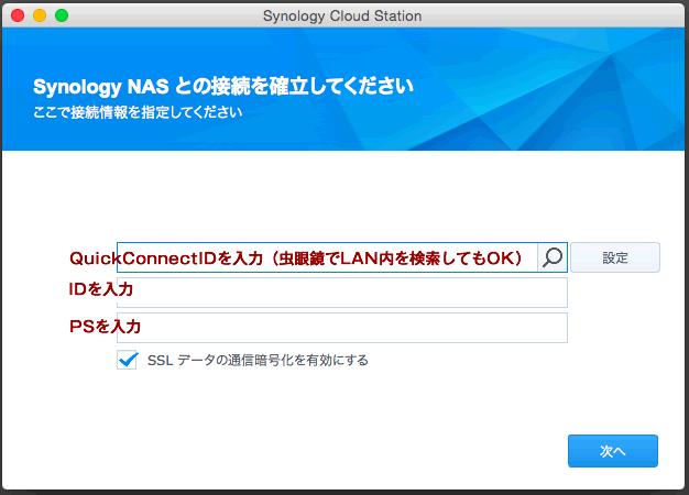 Windows同様、クイックコネクトID、NASへのID/PSを入力します。