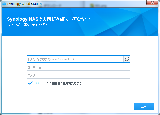 QuickConnectIDを入れます。LAN内の場合は虫眼鏡ボタンでNASを検索することもできます。