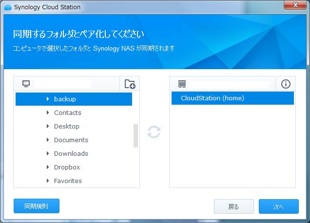 左側が会社のパソコン。右側がクラウドステーション。同期対象ディレクトリを選択して「次へ」ボタンを押下してください。