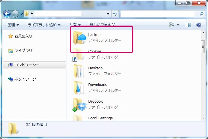 同期対象ディレクトリを、Windowsのエクスプローラで見ると、アイコンが追加されています。識別しやすくありがたいですね。