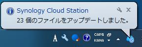 Windows右下にポップアップアイコンでステータスを教えてくれます。同期動作状況を把握できます。
