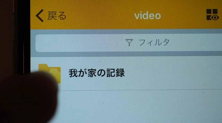 DS fileアプリから、NAS内videoディレクトリに作成した動画を確認してみます。