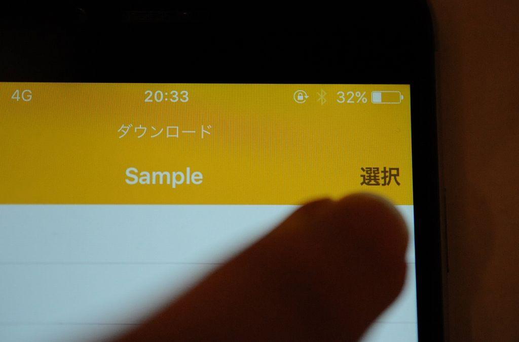 「Sample」フォルダ作成後、DS fileアプリ画面内、右上にある「選択」をタップします。