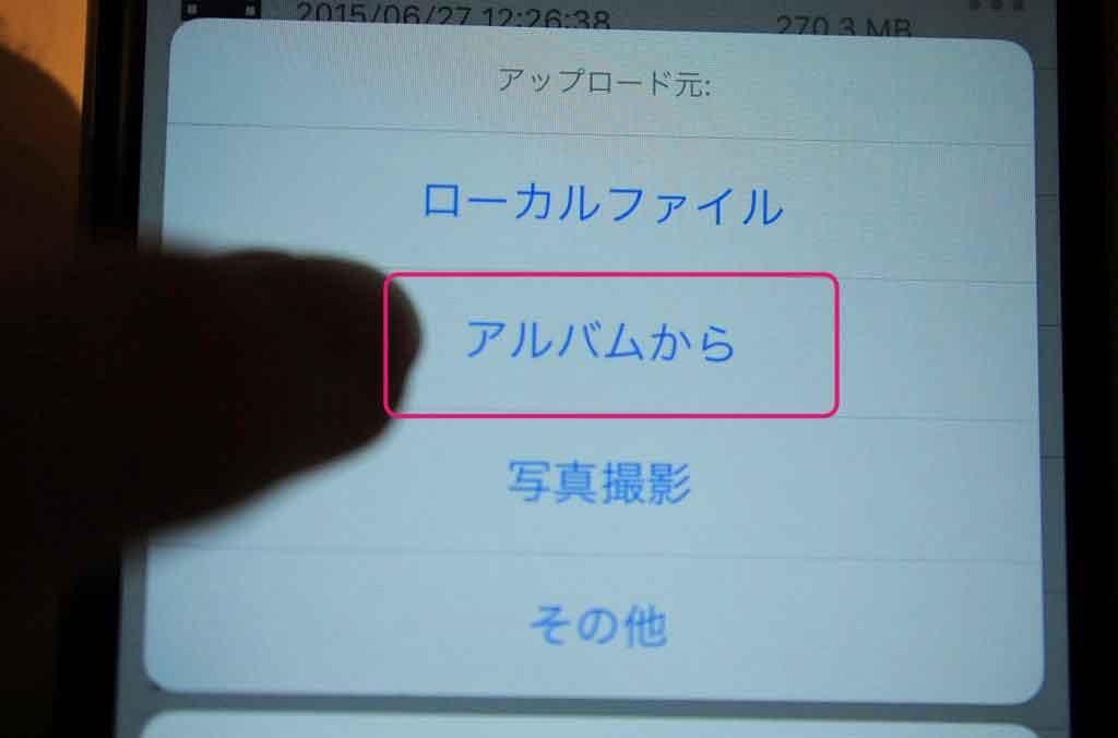 つづく画面で、「アップロード元」を選択します。今回はiPhoneの「アルバムから」を選択します。