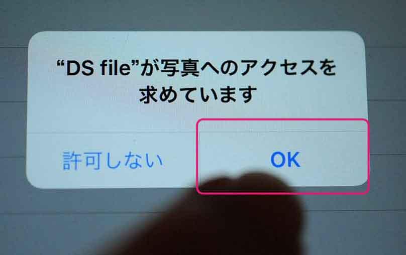 おや?はじめてのアップロードの場合、DS fileがiPhoneアルバムへのアクセス許可をする必要があるようです。「OK」をタップ。