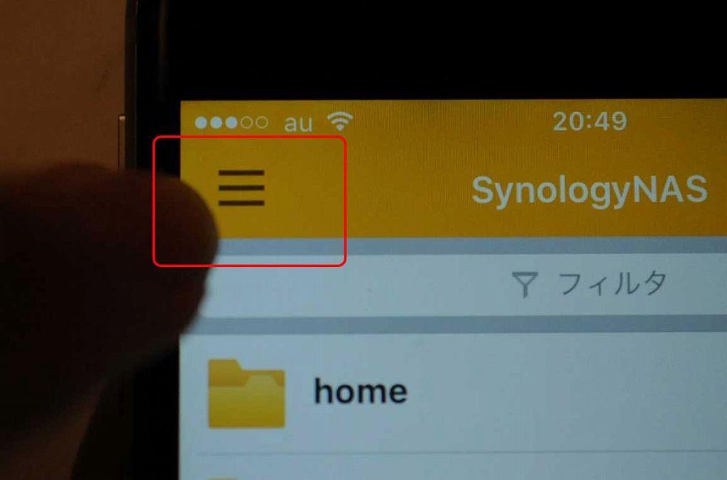 ダウンロード完了後、DS fileアプリの右上にあるハンバーガーナビをタップ。