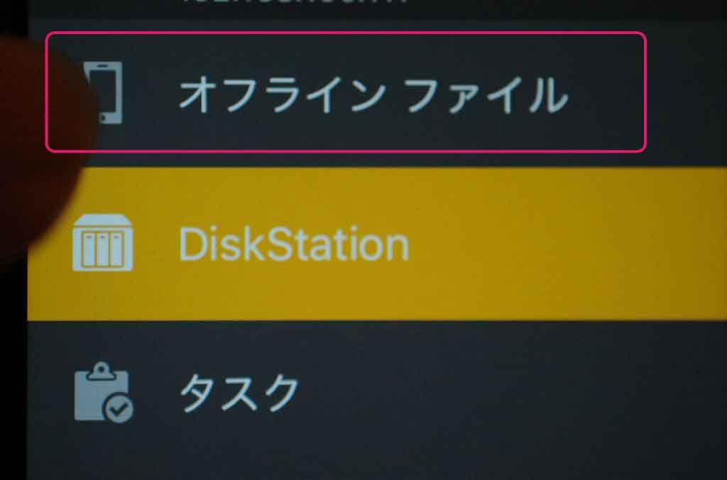 「オフラインファイル」をタップします。ここが、スマホ内データ格納庫といった感じでしょうか。