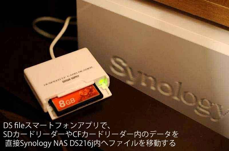 DS fileスマートフォンアプリで、 SDカードリーダーやCFカードリーダー内のデータを 直接Synology NAS DS216j内へファイルを移動する