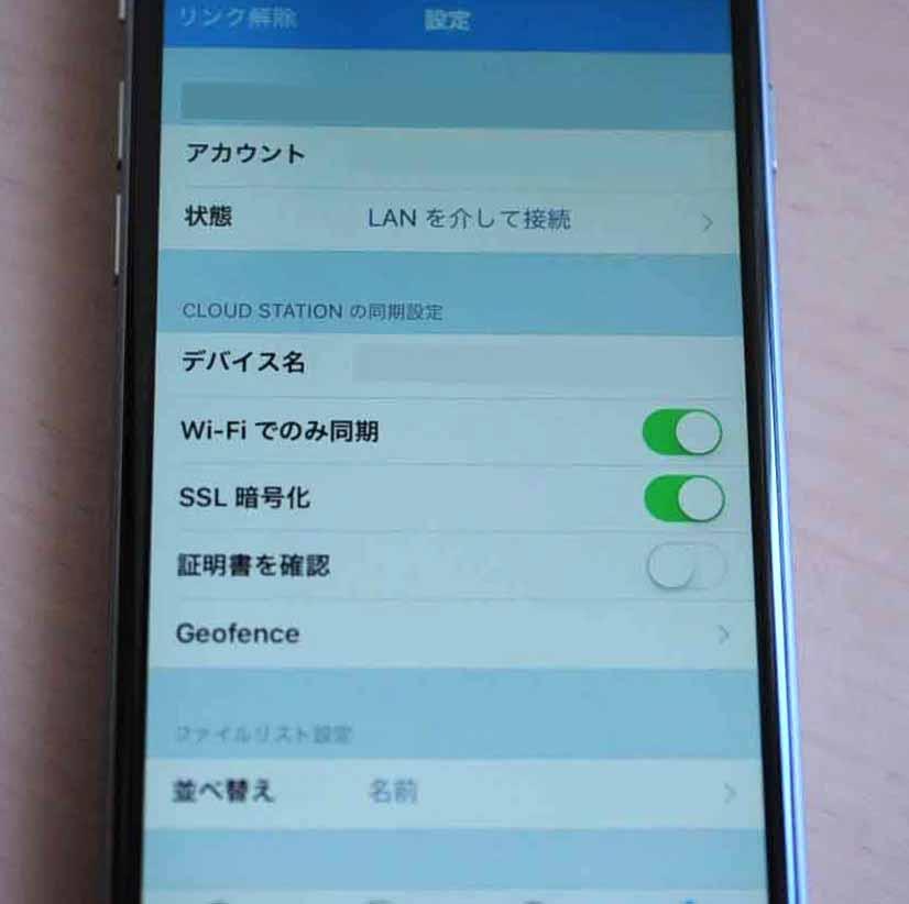 DS cloud アプリの「設定」を押下したところ。