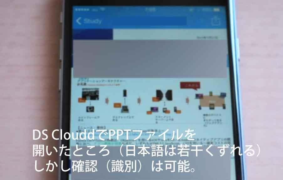 """<a href=""""https://geo.itunes.apple.com/jp/app/ds-cloud/id590216612?mt=8&at=1000ld99"""">DS cloud</a> アプリからパワーポイントを開いてみました。うーん若干崩れますが、なんとか識別できるレベル。資料の内容をざっと確認したいレベルであれば使用できると思います。"""