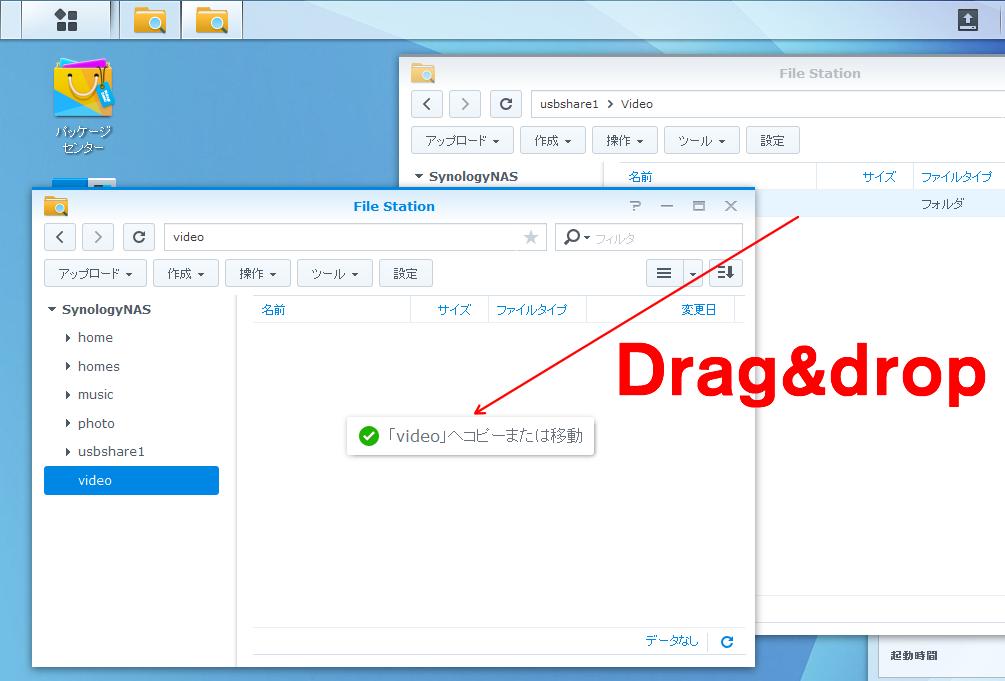 FileStationアイコンを二度クリックし、本体ドライブと、USBメモリのドライブを表示させ、ファイルをドラッグ&ドロップします。