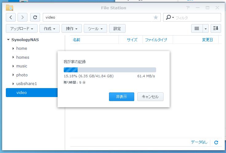 おお!移動しました。小さいファイルが多数ある状態なのですが、60Mでファイル転送できます。ありがたや。