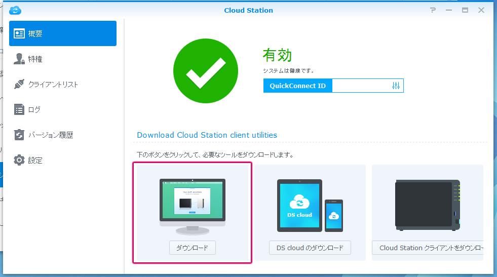 Cloud Stationをダウンロードしましょう。DSM管理画面のCloudStationにもリンク(赤枠)があります。