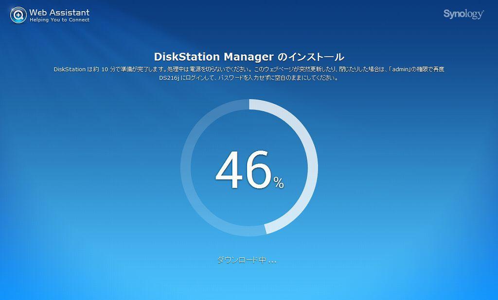 Synology NAS DiskStation DS216j DSM管理画面
