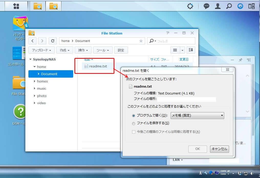 DSM上から、会社のパソコンへデータをダウンロードしてみます。DSM管理画面のFileStationからファイル名をクリック。