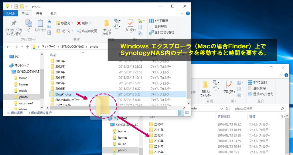 Windows エクスプローラ(Macの場合Finder)上で SynologyNAS内のデータを移動すると時間を要する。