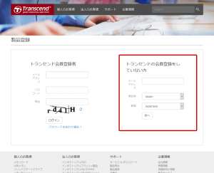 トランセンドのホームページ。