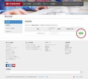 トランセンドのホームページで「追加」をクリック。