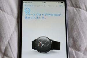 おお!iPhoneがWithings Activite Steelを検出したようです。
