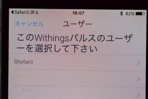 次画面で、Withingsのアカウントユーザと紐付けます。