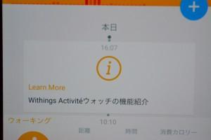セットアップは完了です!Withingsアプリに、Withings Activite Steelを認識させることができました!
