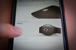 Withings Activite Steelを選択します。
