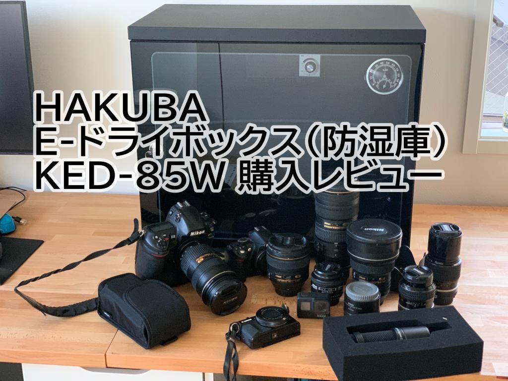 Amazon限定ブランド HAKUBA 防湿庫 85L KED-85W E-ドライボックス 購入レビュー